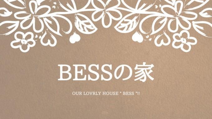 BESSの家