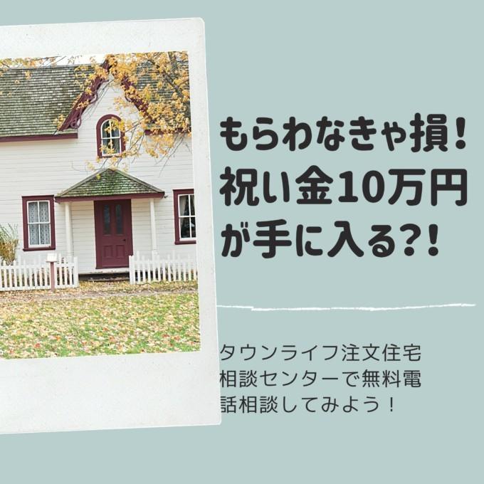 タウンライフで10万円