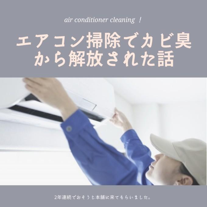エアコン掃除カビ