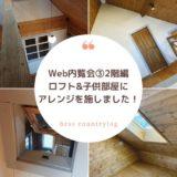 【web内覧会③二階編】ロフトと子供部屋にアレンジを施しました