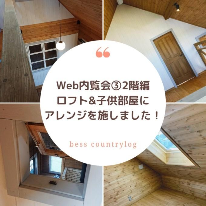 web内覧会2階編子供部屋&ロフト