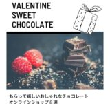 【バレンタイン2021年版】もらって嬉しいおしゃれなチョコレート・オンラインショップ8選
