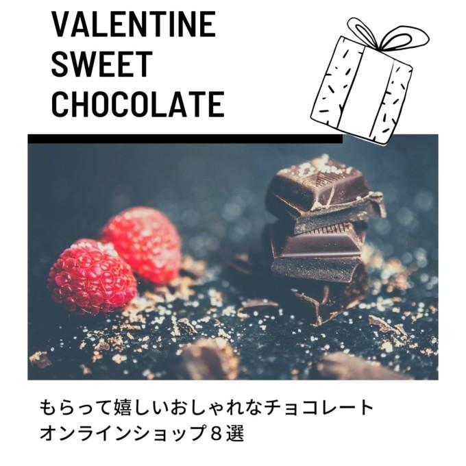 おしゃれなバレンタインチョコ